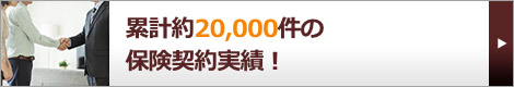 累計約20,000件の保険契約実績!