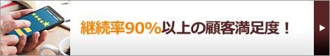 継続率90%以上の顧客満足度!