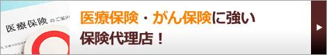 医療保険・がん保険に強い保険代理店!