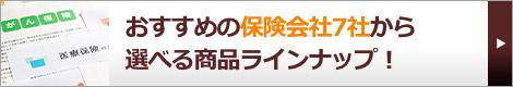 おすすめの保険会社7社から選べる商品ラインナップ!