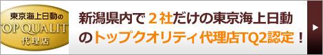 新潟県内で2社だけの東京海上日動のトップクオリティ代理店TQ2認定!